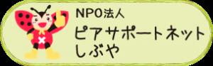 NPO法人 ピアサポートネットしぶや